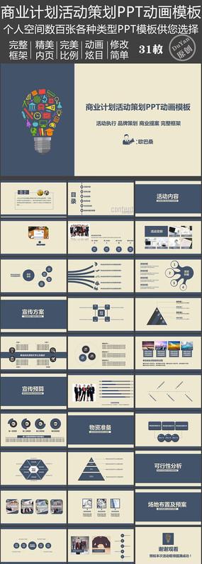 商业计划活动策划PPT动画模板