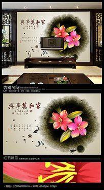 水墨花朵家和万事兴电视背景墙