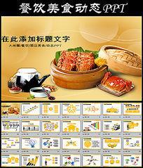 螃蟹大闸蟹美食餐饮海鲜水产品PPT模板