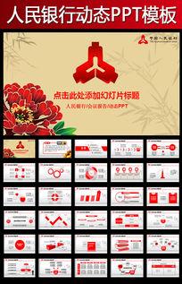 中国人民银行央行动态PPT模板下载