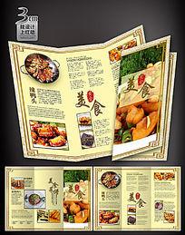 中式美食折页设计模板
