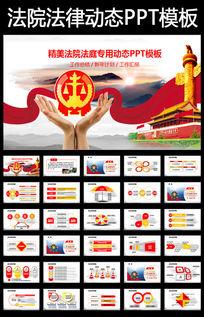 庄严红色大气法院审判起诉法律PPT模板