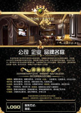 尊贵酒店招聘海报设计