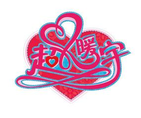 超心暖宇字体设计 婚礼logo AI