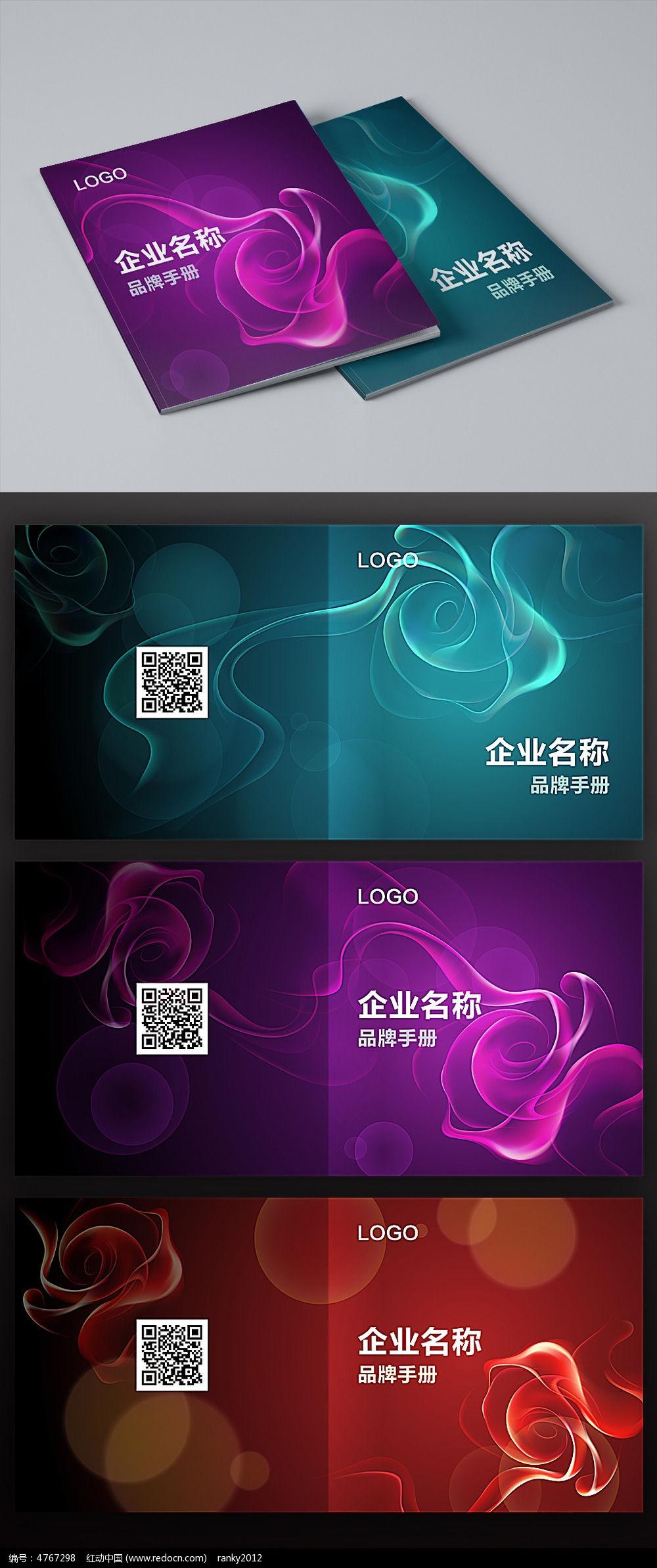 动感梦幻多彩科技企业画册封面图片