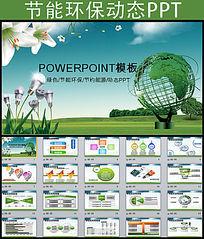 节能环保国家电力电网动态PPT模板