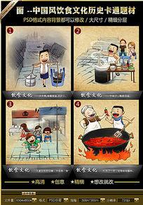 面中国饮食文化历史卡通题材