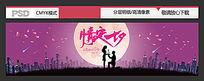 情定七夕情人节活动展板设计