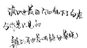如若初见毛笔书法字体
