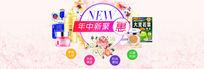 天猫淘宝化妆品海报设计PSD源文件模板