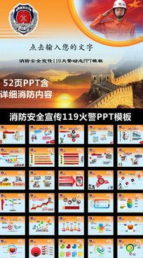 消防安全宣传119火警动态PPT模板