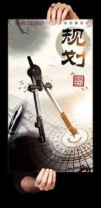 中国风企业文化之规划展板设计