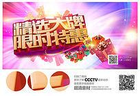 炫光精选大牌促销海报设计