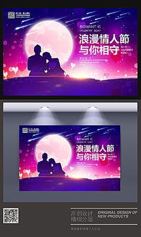 七夕情人节相爱宣传海报