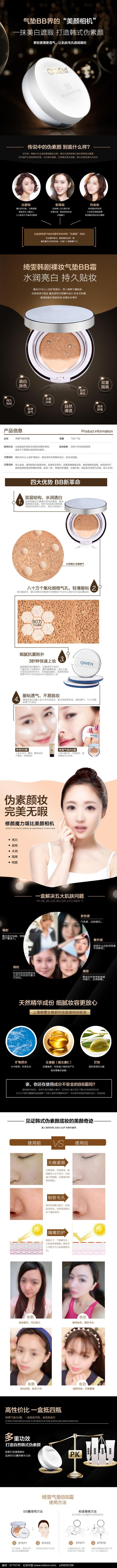 淘宝化妆品美容护肤气垫BB霜详情页模版图片