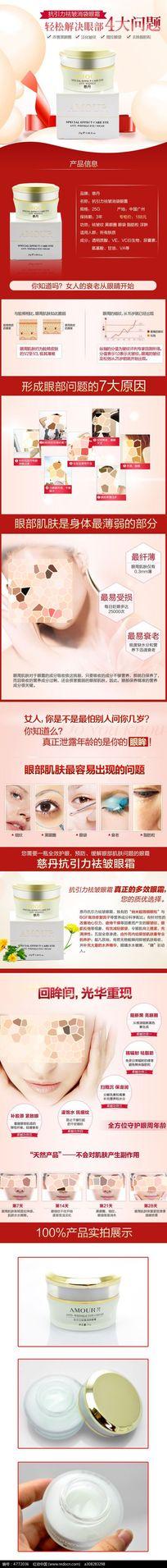 淘宝天猫化妆品详情页描述PSD模板设计