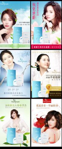 淘宝微商面膜化妆品海报美容美体海报主图