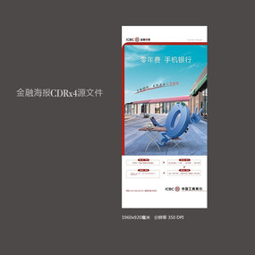 工行零年费手机银行广告设计
