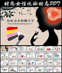 美容化妆彩妆造型形象设计女性幻灯片PPT模板