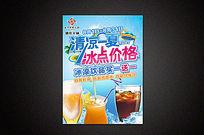 清凉夏季饮料宣传海报模板