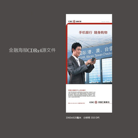 随身购物工行手机银行广告设计