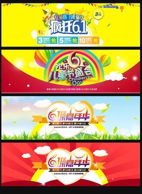 淘宝天猫61儿童节首页模板轮播图海报