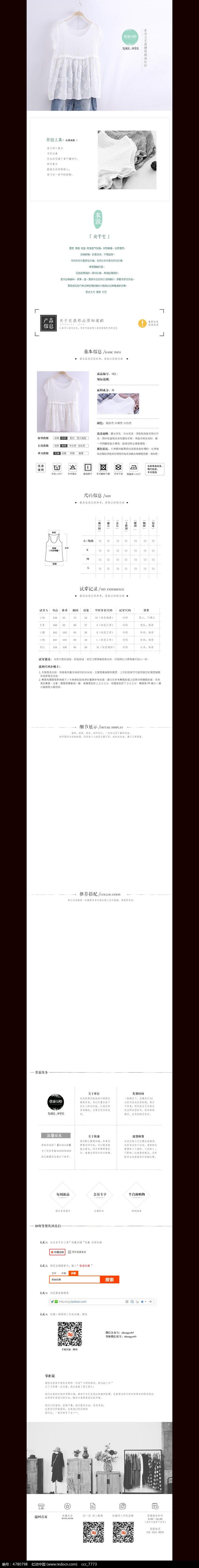 淘宝天猫文艺女装森系小清新女装详情页模板图片