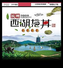 西湖龙井茶叶宣传海报设计