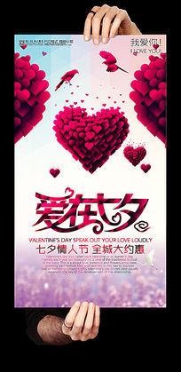 爱在七夕活动节日海报