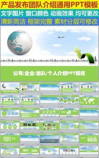 公司企业个人产品发布PPT模板