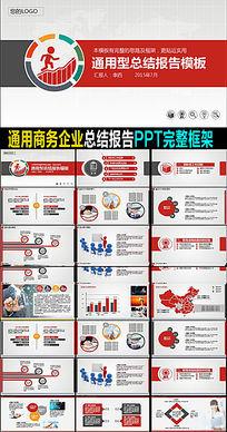 框架完整的总结汇报工作计划动态PPT模板