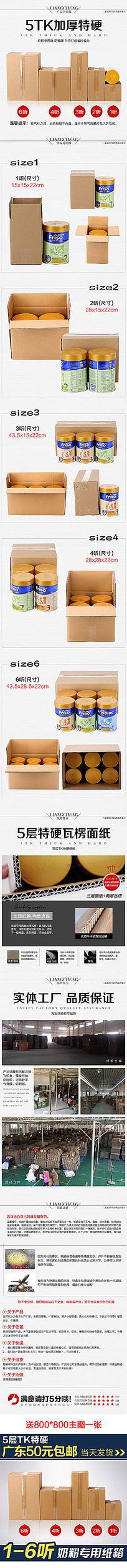 淘宝5款规格牛奶专用纸箱详情页