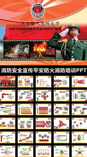 消防安全宣传消防知识培训平安防火PPT下载