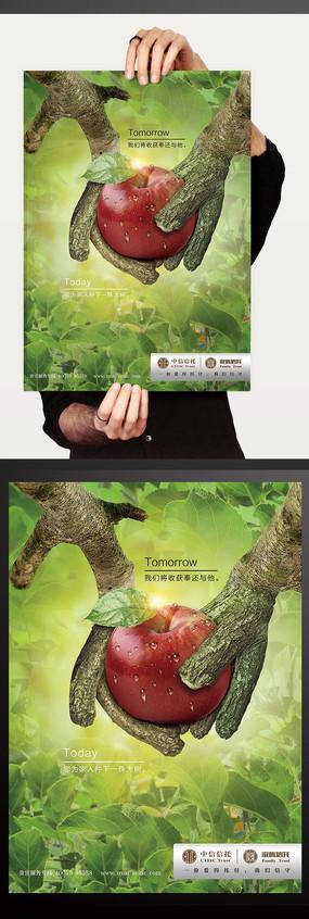 银行金融信托业务创意海报设计