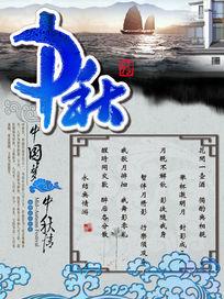 中秋节海报海蓝色度假文字框素材