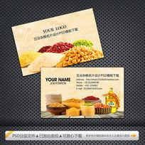 中式杂粮粮油名片设计