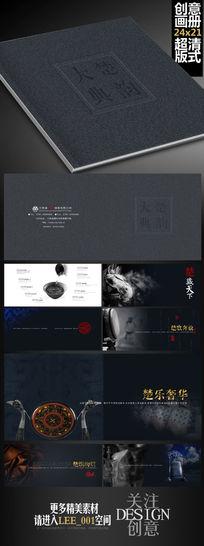 楚汉白酒文化宣传画册模版