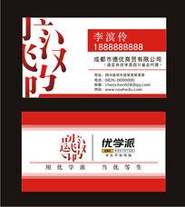 红色文化教育名片