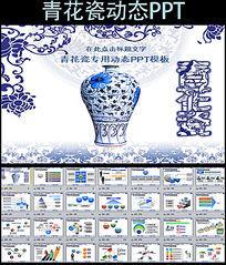 精美蓝色青花瓷ppt动态模板