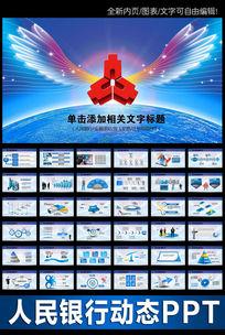 中国人民银行央行金融工作PPT