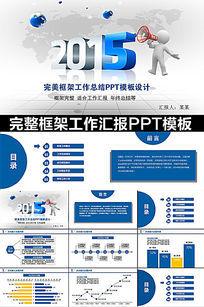 2015年工作总结PPT模板