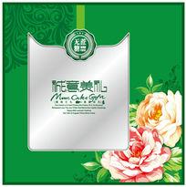 诚意美礼中秋月饼包装盒模板