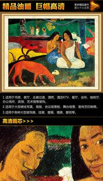 高更《喜悦》油画装饰图