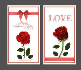 浪漫情人节卡片