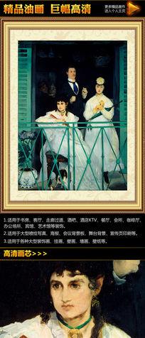 马奈《阳台》油画装饰图