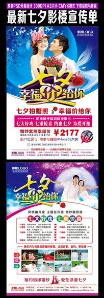 七夕情人节影楼宣传单设计