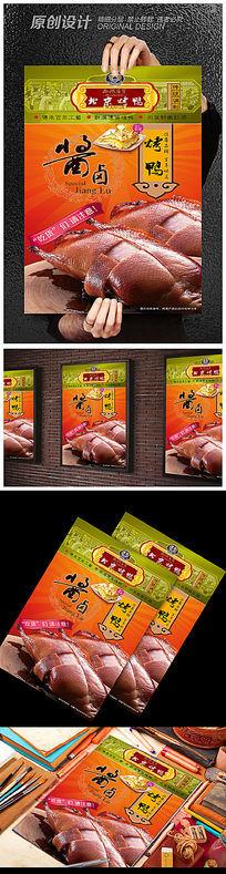 时尚北京烤鸭海报图片下载