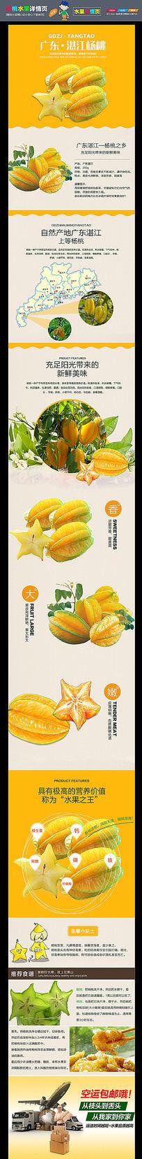 淘宝水果杨桃详情页细节PSD
