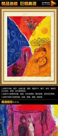 夏加尔《喜悦》油画装饰图模板