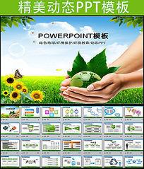 绿色地球教育培训环保工作汇报PPT模板
